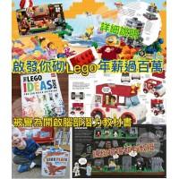 8中: LEGO Ideas Book 樂高創意書
