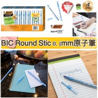 8中: BIC Round Stic 1.0mm 藍色原子筆 (96支裝)