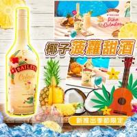 8底: Baileys Colada 椰子菠蘿甜酒