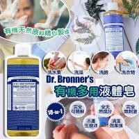 8中: Dr.Bronners 有機多用液體皂