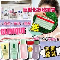 現貨: CLINIQUE 護膚3件裝連化妝袋套裝
