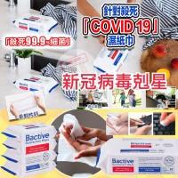 8中: Bactive Disinfectant 清潔消毒濕紙巾 (4包裝)