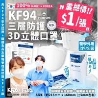 8中: Focus KF94 三層防護立體口罩 (100個裝)