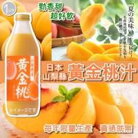 8底: 日本山梨縣黃金桃汁 (1000ml支裝)