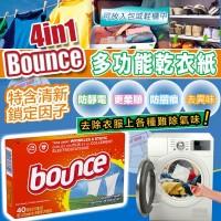 9中: Bounce 乾衣機衣物柔順紙 (單盒裝)