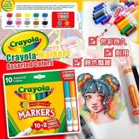 9中: Crayola Markers 10+2 彩色記號筆 (12支裝)