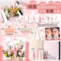 9底: AROMATICA 玫瑰護膚套裝