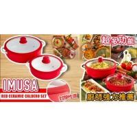 9中: IMUSA 陶瓷不沾鍋 (2件裝-1大1細)