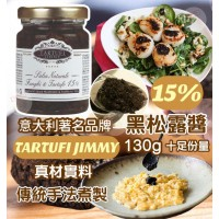 7底: TARTUFI JIMMY 黑松露菌醬 (130G裝)
