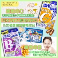 9中: 日本 DHC 維他命丸系列