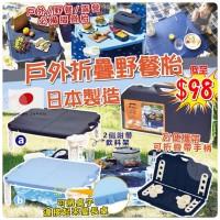 9中: 日本製戶外折疊野餐枱