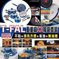 9底: T-Fal 12件裝陶瓷廚具 (藍色)