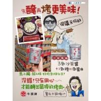 9底: 牛頭牌沙茶醬 (737G罐裝)