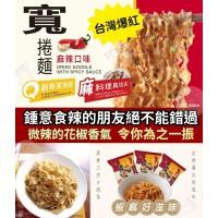 7底: 台灣五木麻辣寬捲麵 (15個裝)