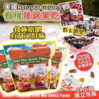 9底: Natures Garden 有機雜錦果乾 (24小包裝)