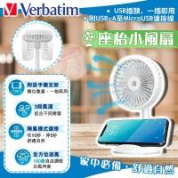 9底: Verbatim 座枱小風扇