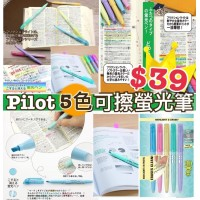 9底: Pilot 馬卡龍色可擦螢光筆 (5支裝)