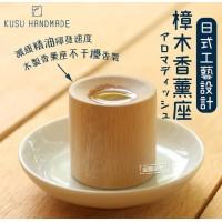 8底: KUSU Handmade 純天然楠木擴香小木頭