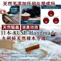 8底: KUSU Handmade 樟木條 (4條裝)