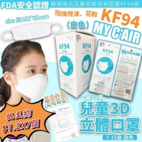 9中: MY CAIR KF94 兒童白色口罩 (30片裝)