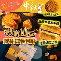9中: 微熱山丘鳳梨奶黃月餅 (6個裝)