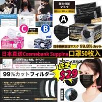 8中: Cosmebank Suppina 獨立包裝口罩 (50枚入)