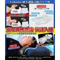 8中: Yohome 軟硬雙感助眠護頸枕