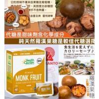 9底: Health Garden 輕便裝羅漢果糖 (40小包)