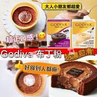 9底: Godiva Pudding Mix 特濃速溶布丁粉