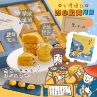 9中: 皇上不上朝流心奶皇月餅
