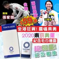 9中: 日本2020東京奧運紀念毛巾禮盒