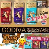 10底: Godiva Signature 排裝朱古力