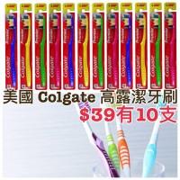 10中: Colgate 高露潔牙刷 (10支裝)