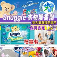 10中: Snuggle 藍鳶尾花香衣物增香劑 (115粒裝)