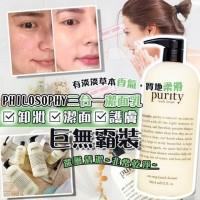 10中: Philosophy Purity 946ml 大支裝草本潔面乳