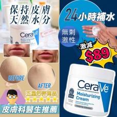 12月初: CeraVe 453g 特效保濕修復滋潤霜