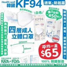 11底: Health well KF94 成人立體口罩 (50個裝-白色)