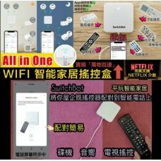 11中: SwitchBot WiFi 智能家居搖控盒