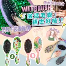12月初: Wet Brush 森林款美髮梳