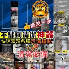 12月初: WEIMAN 482ml 不銹鋼拋光清潔液