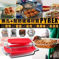 12月初: Pyrex 玻璃焗盆連蓋 (4件裝)