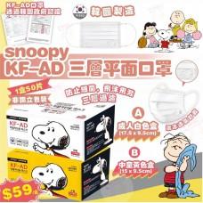 12月初: Snoopy KF-AD 史路比三層平面口罩 (50個裝)