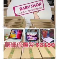 10中: Apple iPad Pro 1 (WiFi版-32GB)
