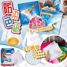 12月初: Binbata Color 3D網紋防染色紙 (110片裝)