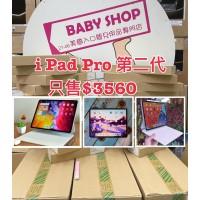 10中: Apple iPad Pro 2 (WiFi版-64GB)