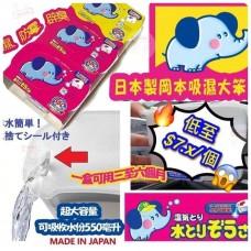 11中: 日本製岡本大象防黴吸濕盒 (12個裝)
