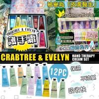12月初: Crabtree Evelyn 25ml 潤手霜禮盒套裝 (12支裝)