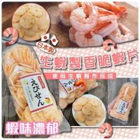 11底: 日本生蝦製香脆蝦片 (150G裝)