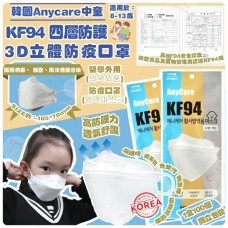 12中: Anycare KF94 中童白色口罩 (100個裝)