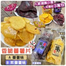 11底: 日本香脆蕃薯片 (180G裝)